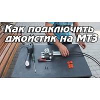 Как подключить джойстик к распределителю на трактор МТЗ?