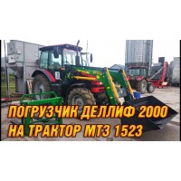 Погрузчик на трактор МТЗ 1523. Анонс обзора трактора МТЗ 82.3